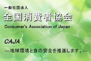 全国消費者協会